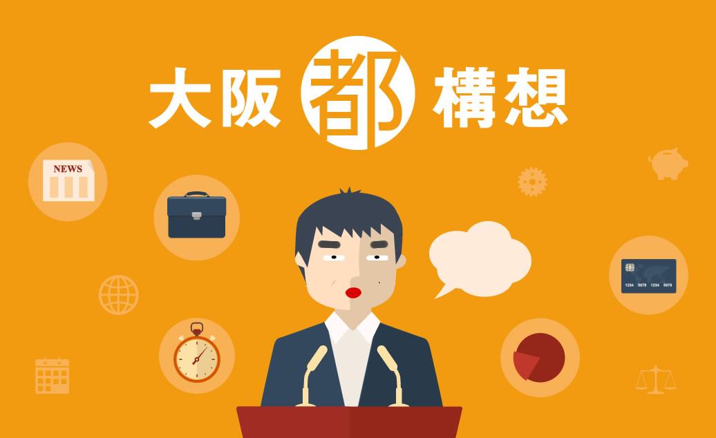 大阪都構想はなぜ否決されたのか?をデータジャーナリズムする