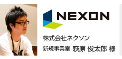 株式会社ネクソン 新規事業室 萩原 俊太郎 様