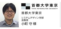 首都大学東京 システムデザイン学部准教授 小町守 様