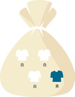 袋の中には白が3着、青が1着